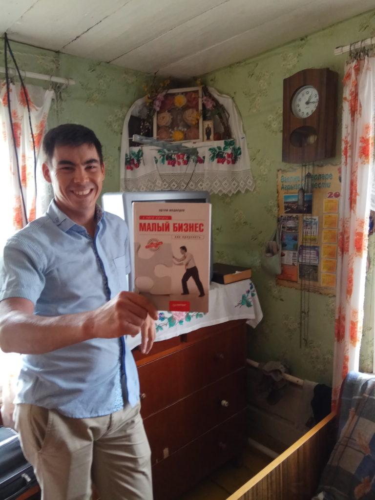 Артем Медведев Малый бизнес: как начать, как преуспеть