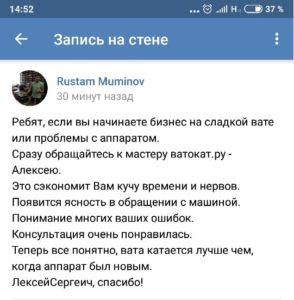 отзыв о консультации Иванова Алексея