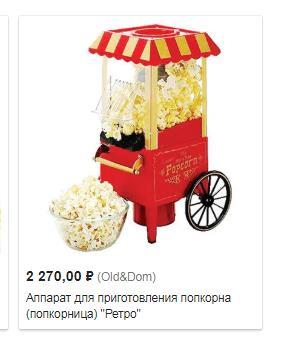 аппарат для попкорна за 2000р