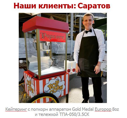 Кейтеринг с попкорн аппаратом Gold Medal Europop 8oz и тележкой ТПА-050/3.5.CK