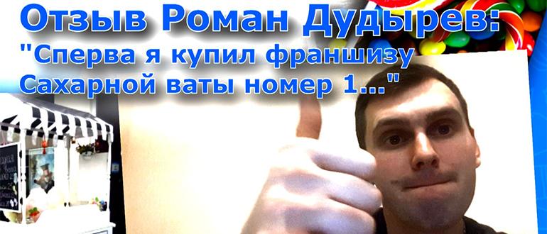 """Анти-Франшиза """"ВАТАЗАВР"""": Отзыв Романа Дудырева"""