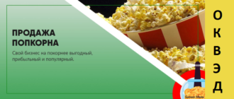 оквэд попкорн
