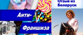 """Анти-Франшиза """"ВАТАЗАВР"""": Отзыв Павел Шейк, Минск"""