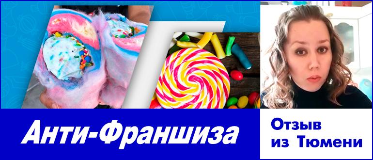 """Анти-Франшиза """"ВАТАЗАВР"""": Отзыв Марина, Тюмень"""