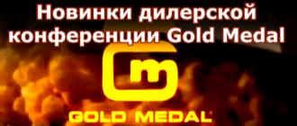 История Gold Medal и её последние новинки оборудования