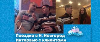 Ватокаты из Нижнего Новгорода: поездка в гости к коллегам