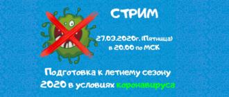 Подготовка к летнему сезону 2020 в условиях коронавируса