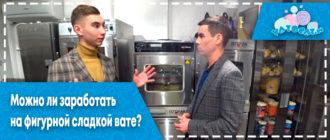 """Как начать бизнес """"Фигурки из сладкой ваты"""" в ТРК?"""