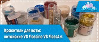 Красители для сладкой ваты: Flossine, FlossArt, китайские гелевые красители, кандурин и тд