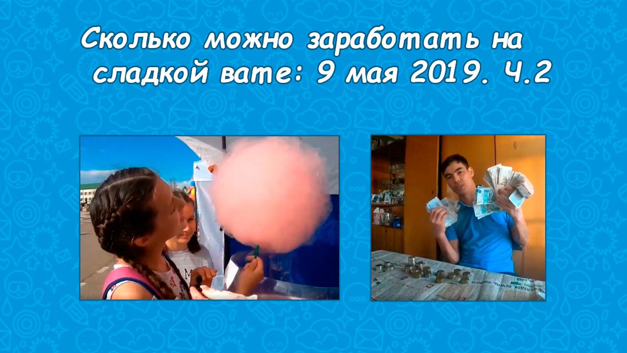 Сколько можно заработать на сладкой вате: 9 мая 2019. Ч.2