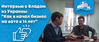 Интервью с Антоном: зарабатывает на вате с 14 лет