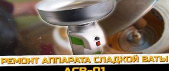 АСВ-01