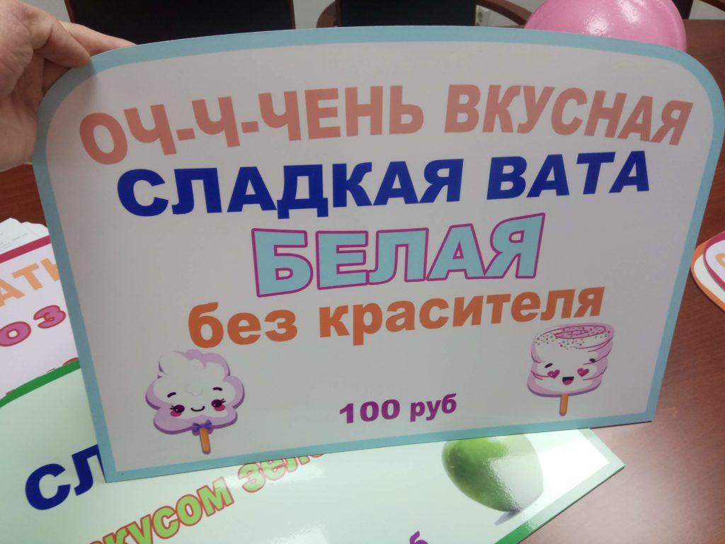 Как увеличить продажи сладкой ваты